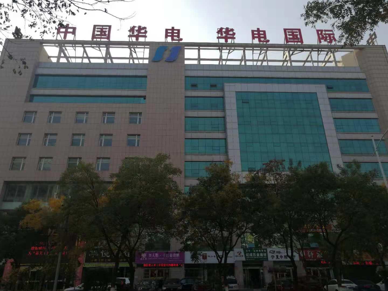 中国华电万博manbetx官方下载供热有限公司